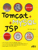 (클릭하세요)Tomcat + MySQL + JSP