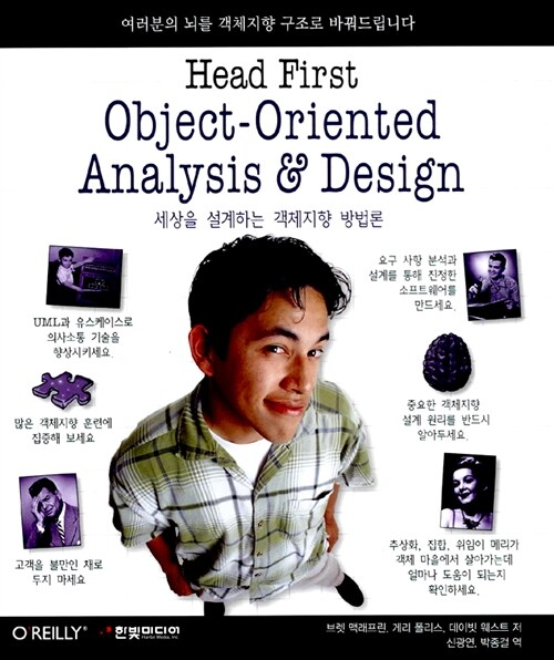 Head First Object Oriented Analysis & Design