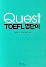 [중고] Quest TOEFL 영단어