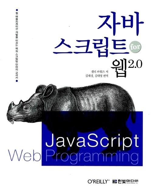 자바 스크립트 for 웹 2.0