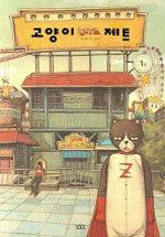 고양이 제트 1