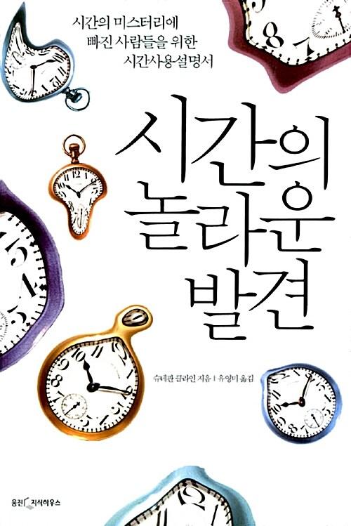 시간의 놀라운 발견