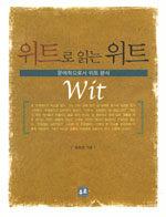 위트로 읽는 위트 : 문예학으로서 위트 분석