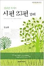 김남준 목사의 시편 23편 강해