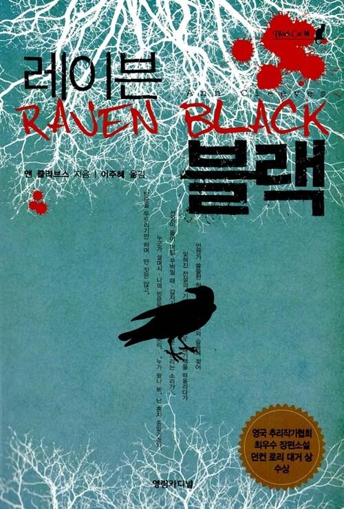레이븐 블랙