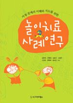 (아동 문제의 이해와 지도를 위한)놀이치료 사례연구