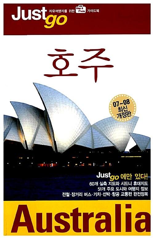 저스트 고 호주 (2007~2008)
