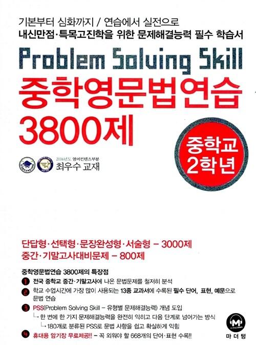 중학영문법연습 3800제 2