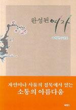 완성된 여자 : 송복련 수필집