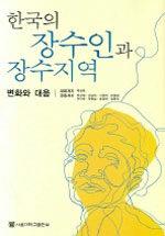 한국의 장수인과 장수지역 : 변화와 대응