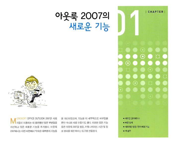(쉽게 배우는) 아웃룩 2007