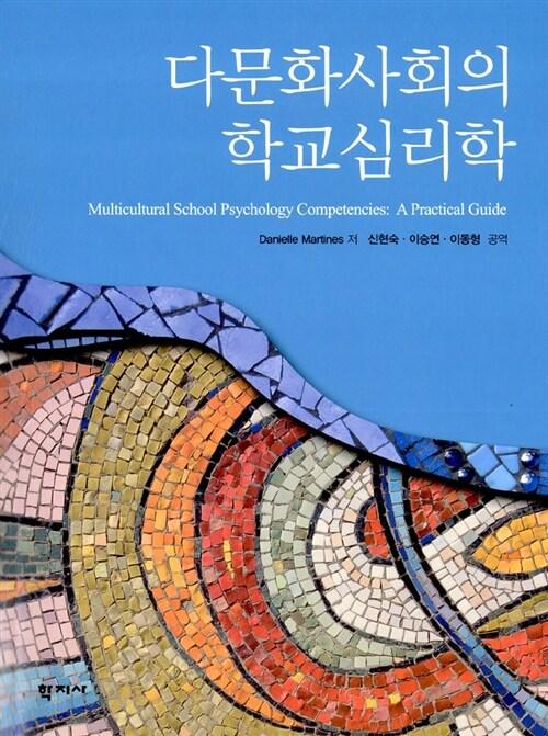 다문화사회의 학교심리학