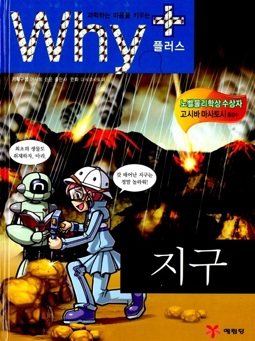 Why+ 지구