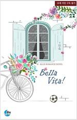[BL] Bella vita! (벨라 비타!) (전2권/완결)