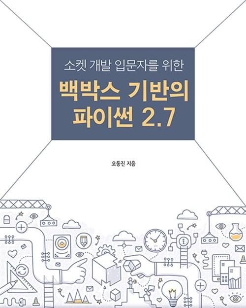 소켓 개발 입문자를 위한 백박스 기반의 파이썬 2.7