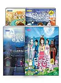 [세트] 달빛궁궐 애니 리딩북 + 에듀코믹북 1~2 + 컬러링북 세트 - 전4권