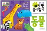 다섯 번 종이접기 : 동물