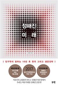 정해진 미래 - 인구학이 말하는 10년 후 한국 그리고 생존전략