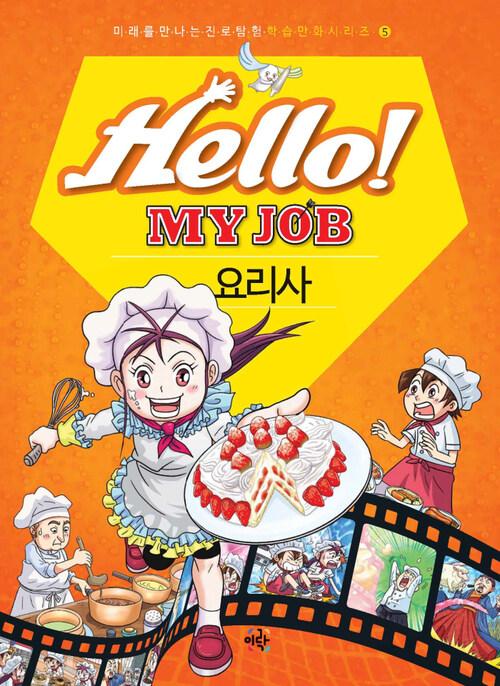 Hello! MY JOB 요리사 - 미래를 만나는 진로 탐험 학습 만화 시리즈 05