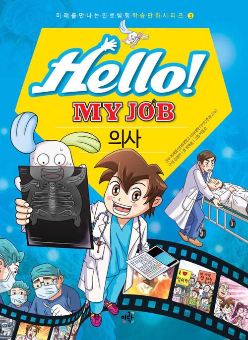Hello! MY JOB 의사 - 미래를 만나는 진로 탐험 학습 만화 시리즈 03