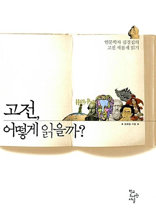 [중고] 고전, 어떻게 읽을까?
