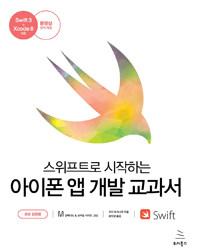 (스위프트로 시작하는) 아이폰 앱 개발 교과서