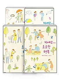 [세트] 치에코 씨의 소소한 행복 1~4 세트 - 전4권