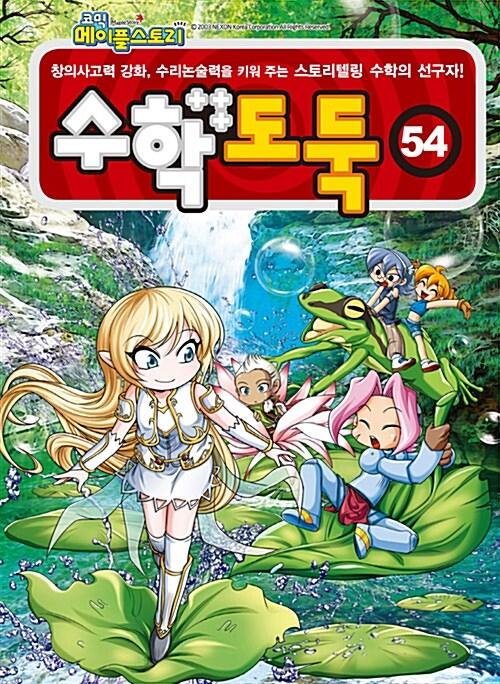 코믹 메이플 스토리 수학도둑 54