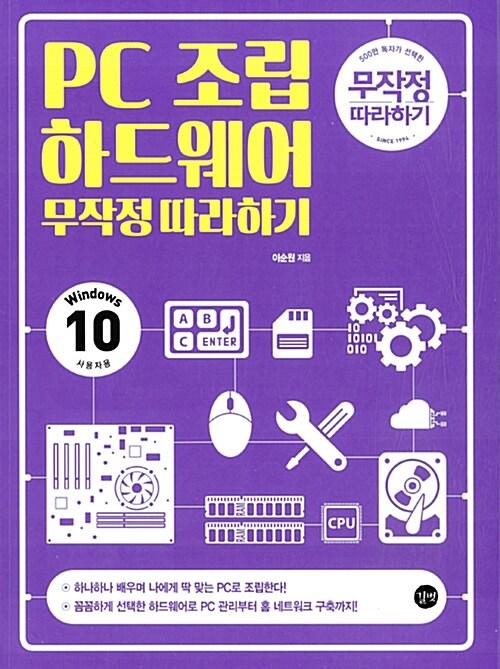 PC 조립 하드웨어 무작정 따라하기 (윈도우 10 사용자용)