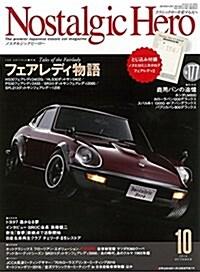 Nostalgic Hero ノスタルジックヒ-ロ-2016年10月號[雜誌] (雜誌, 隔月刊)