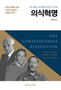 의식혁명 : 문명 전환을 위한 우주적 성찰과 내면의 도약