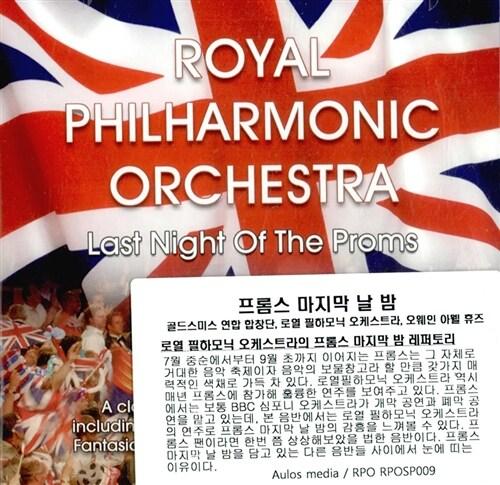 [수입] 로열 필하모닉 오케스트라가 연주하는 프롬스 마지막 날 밤 [2CD]