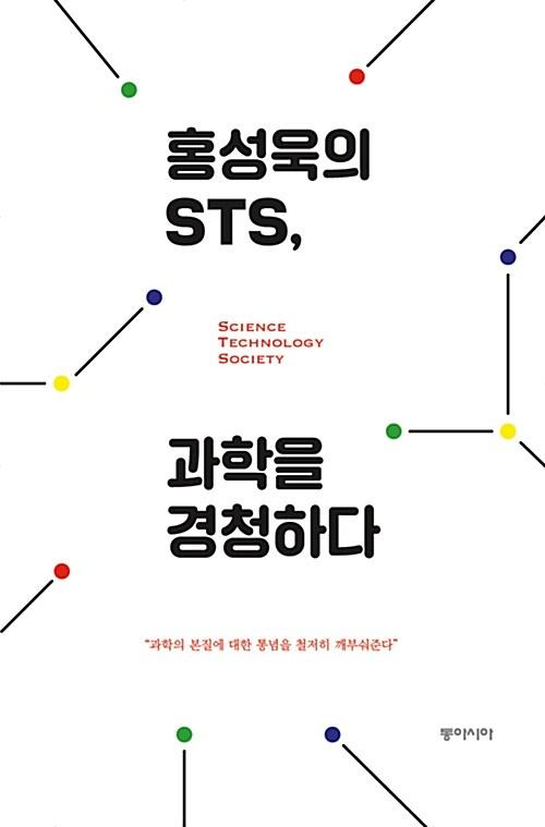 홍성욱의 STS, 과학을 경청하다