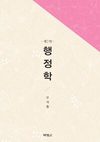 행정학 / 제7판