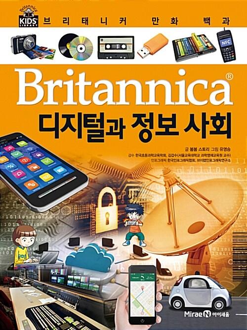 브리태니커 만화 백과 : 디지털과 정보 사회