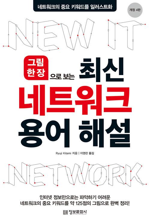 (그림 한 장으로 보는) 최신 네트워크 용어 해설
