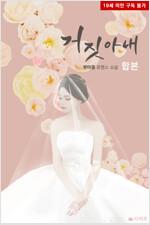 [합본] 거짓 아내 (전4권/완결)