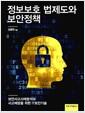 [중고] 정보보호 법제도와 보안정책