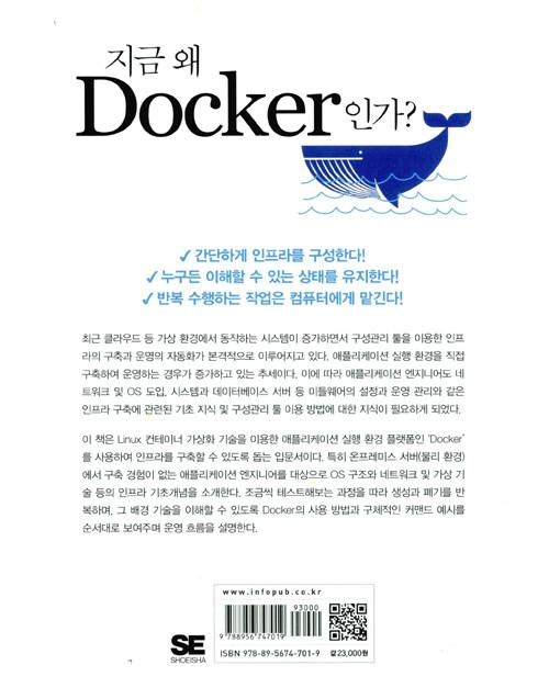 (완벽한 IT 인프라 구축을 위한) Docker : 인프라 기초 지식 & 코드에 따른 환경 구축의 자동화