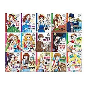 세계명작 만화 컬렉션 시리즈 1~15권 세트/아동도서2권+노트 증정/재정가