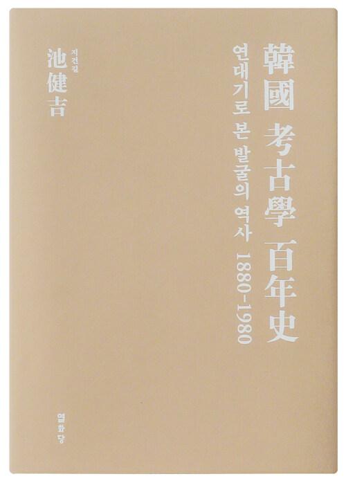 韓國 考古學 百年史 : 연대기로 본 발굴의 역사 1880-1980