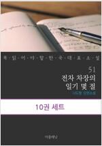 [세트] 꼭 읽어야 할 한국 대표 소설 51-60 (전10권)