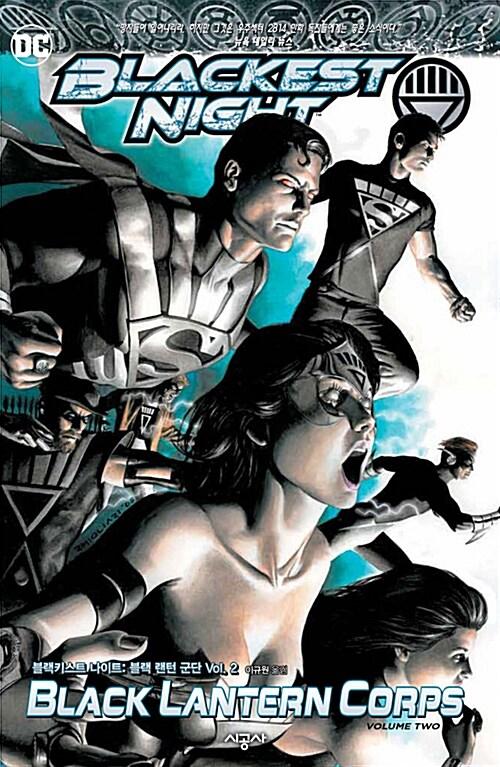 블랙키스트 나이트 : 블랙 랜턴 군단 Vol. 2