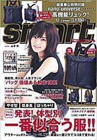smart (スマ-ト) 2016年 12月號 (雜誌, 月刊)