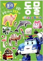 로보카폴리 꿀잼 스티커북 2 : 동물