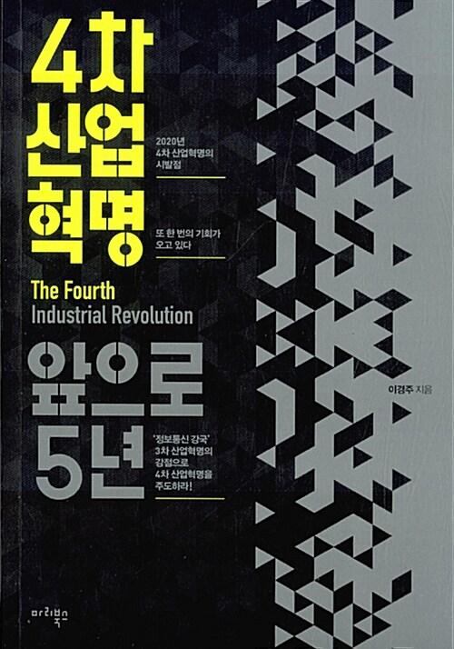 [중고] 4차 산업혁명, 앞으로 5년