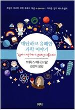 대단하고 유쾌한 과학 이야기