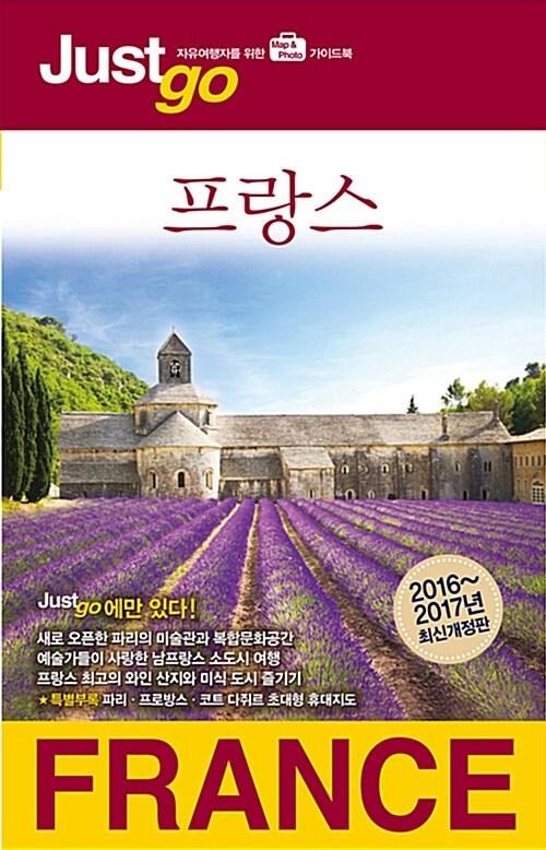 저스트 고 프랑스 (2016~2017년 최신개정판)