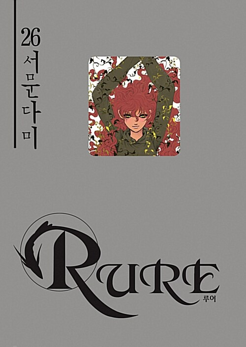 루어 Rure 26