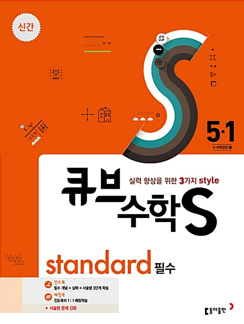 큐브수학S standard 필수 5-1 (2017년)